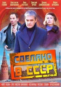 Сделано в СССР (2011) смотреть онлайн