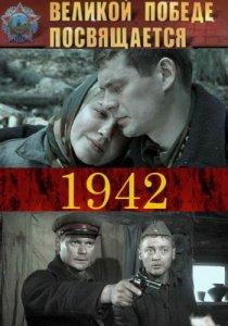 Сериал о войне: 1942 - смотреть онлайн