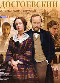 Сериал Достоевский / 8 серий (2011)