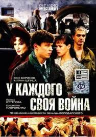 Шпана замоскворецкая / У каждого своя война (2011) - сериал онлайн