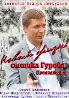 Новая жизнь сыщика Гурова. Продолжение (2011)