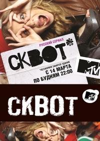 Сериал: Сквот (2011) - смотреть онлайн