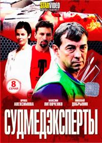 Судмедэксперты (2011) - смотреть онлайн