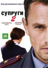 Сериал Супруги - 2 сезон (НТВ 2011) - смотреть онлайн