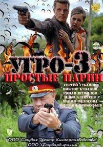 Сериал УГРО-3 (2011) смотреть онлайн