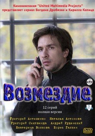 Сериал Возмездие (2011) Новые сериалы онлайн