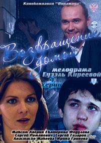 Сериал: Возвращение домой - смотреть онлайн