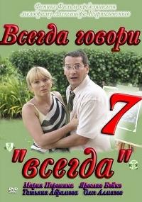 """Всегда говори """"всегда""""- 7 (2011) Новые сериалы"""