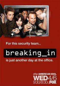 Взлом / Breaking In (2010) 1 cезон