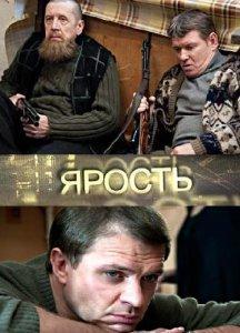 Сериал: Ярость (2011) - смотреть онлайн