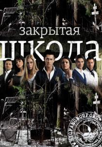 Закрытая школа (Сериал 2011)