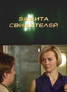 Сериал: Защита свидетелей (2011) - смотреть онлайн