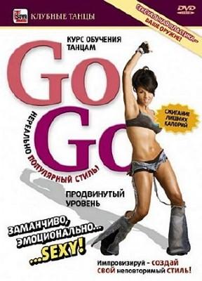 Курс обучения танцам Go-Go. Продвинутый уровень (2009) TB Передачи онлайн