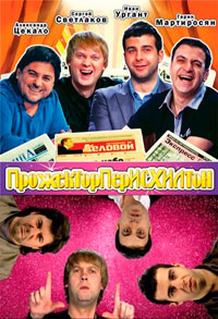 Прожекторперисхилтон 2008 - 2010 - трансляции онлайн