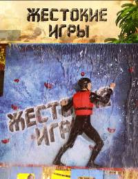 Смотреть онлайн: Жестокие игры (2011, 2 сезон)