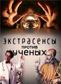 Смотреть онлайн: Экстрасенсы против ученых (2011)