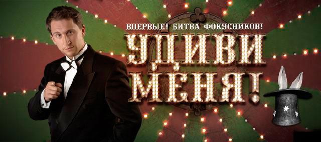 Удиви меня - битва фокусников на ТВ3 - 2011