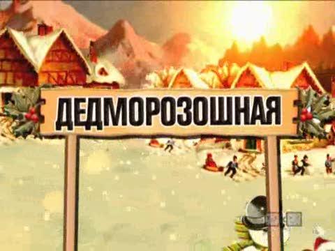 Дедморозошная (Новогоднее шоу телеканала 2х2 - 2010) - смотреть онлайн