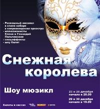 Новогодний мюзикл Снежная Королева - смотреть онлайн