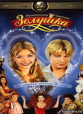 Золушка (2002) (новогодний мюзикл) - смотреть онлайн