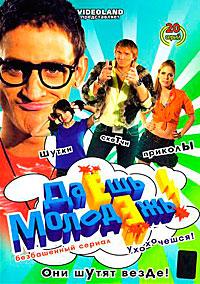 Даёшь Молодёжь онлайн, СТС, комедия, 2009, 2011