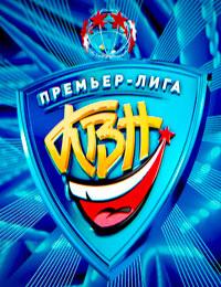 КВН 2011. Премьер-лига. Новый сезон (2011) - смотреть онлайн