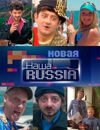 Наша Russia / Наша раша 6 сезон
