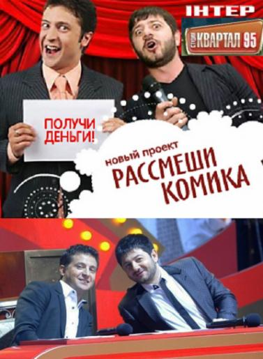 Рассмеши комика (2011) TB Передачи онлайн