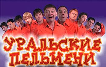 Уральские пельмени - все серии онлайн